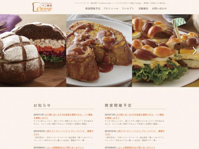 表参道のパン教室 Orange オランジュ 出典:http://orange-bread.com