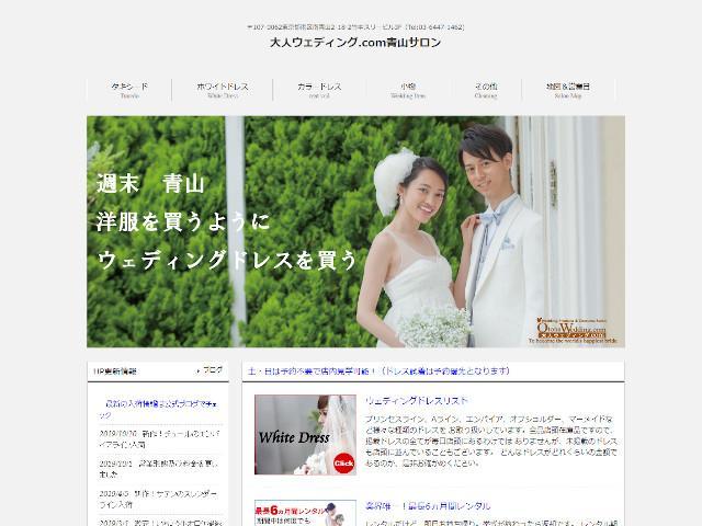 南青山写真スタジオ(大人ウェディング.com青山サロン) 出典:http://www.otonawedding.com