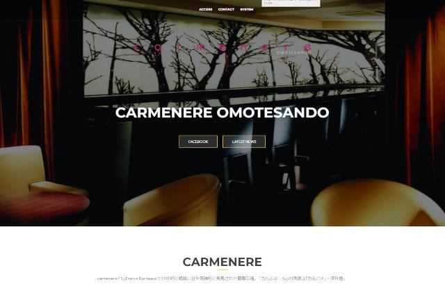 カルムネール (carmenere) 出典:http://carmenere.tokyo