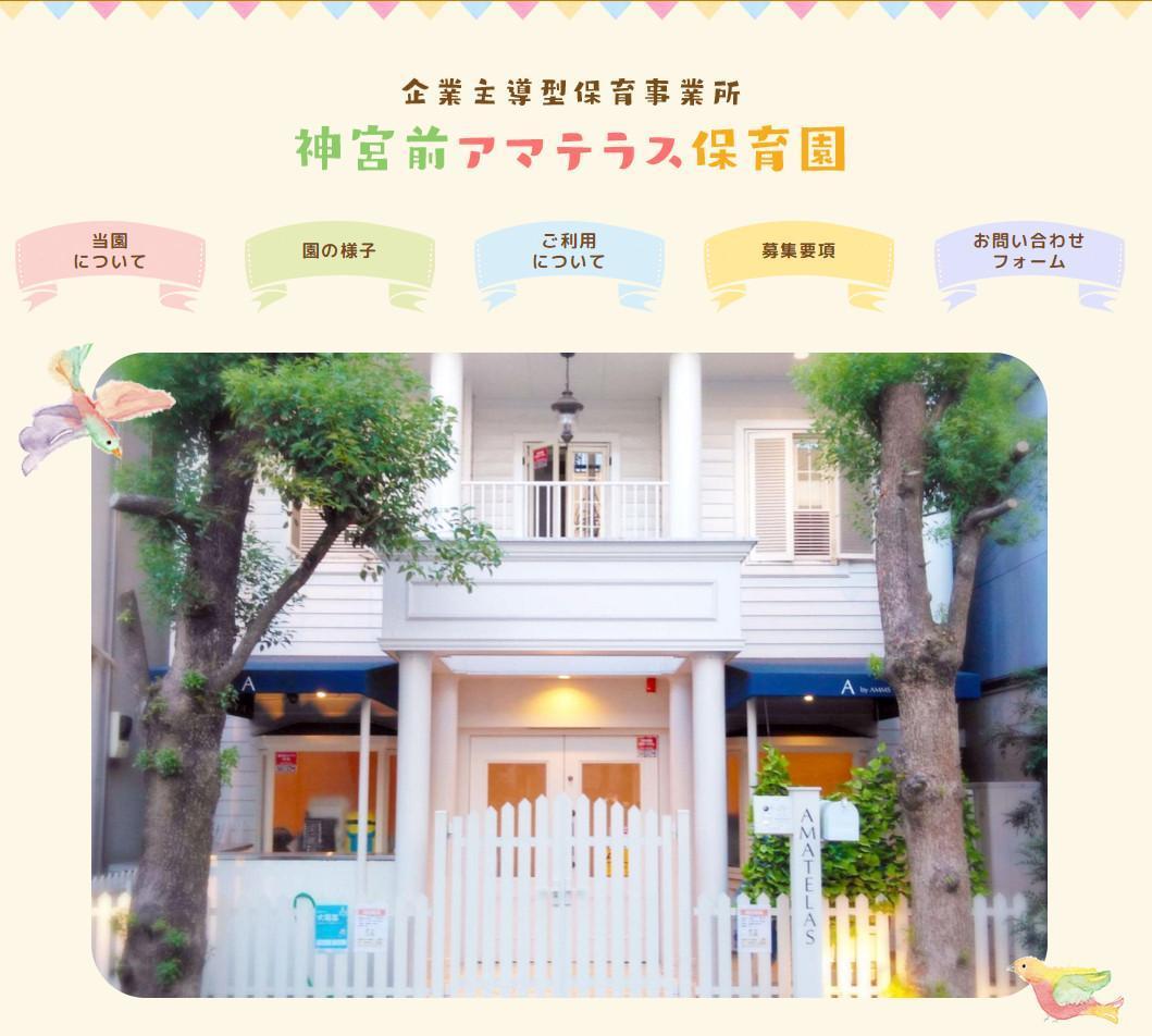 神宮前アマテラス保育園 出典:http://www.24support.jp