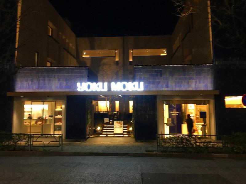ヨックモック青山本店(YOKU MOKU)