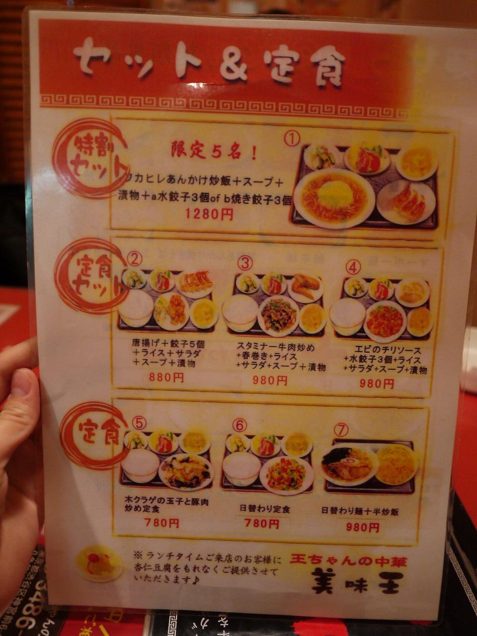 王ちゃんの中華 原宿店