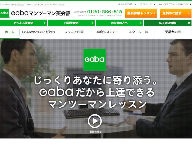 Gabaマンツーマン英会話(ガバ) 出典:https://www.gaba.co.jp
