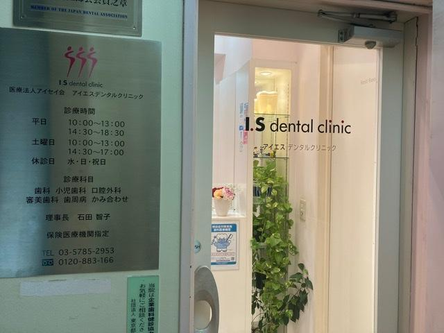 出典:http://is-dental.jp