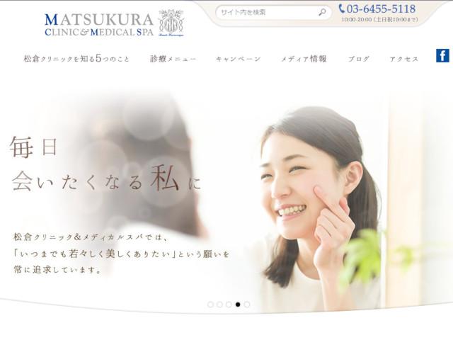 松倉クリニック&メディカルスパ 出典:https://www.matsukura-clinic.com
