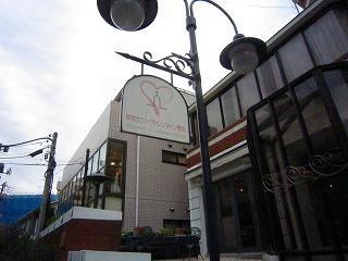 【閉店】原宿セント・ヴァレンタイン教会
