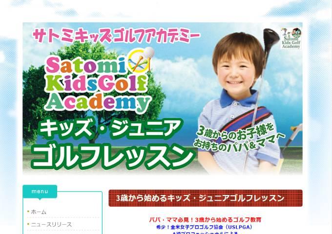 サトミキッズゴルフアカデミー (Satomi Kids Golf Academy)  出典:www.satomikidsgolfacademy.com/