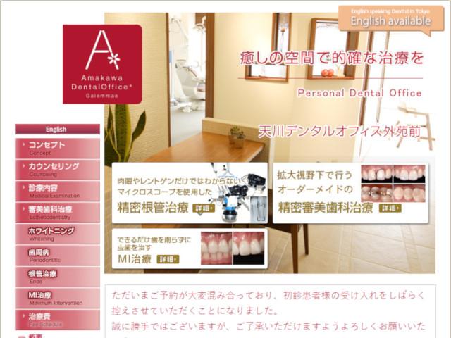 天川デンタルオフィス外苑前 出典:http://www.amakawa-do.com