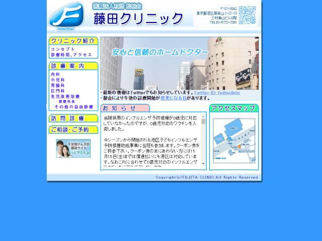 藤田クリニック 出典:www.fujita-clinic.jp/