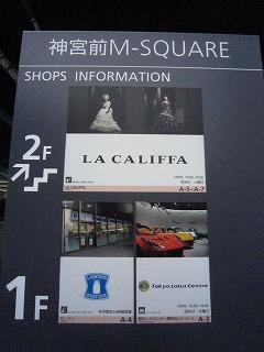 【閉店】LA CALIFFA(ラ カリファ)