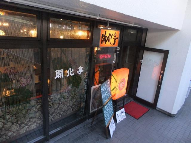 【閉店】開化亭