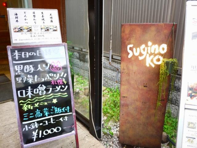 Suginoko 青山店 (すぎのこ)