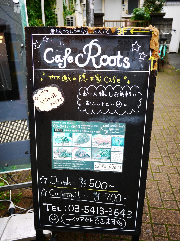 Bistro&Cafe Roots(ルーツ)