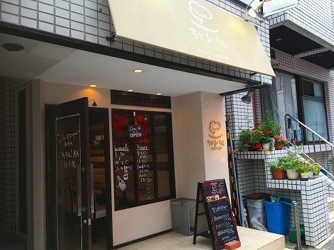 【閉店】ちゃるバル(Charlar Bar)