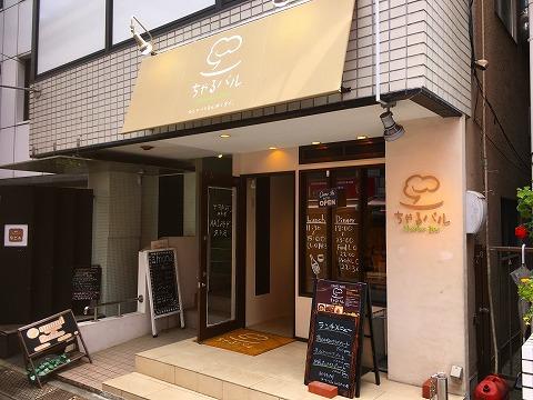 ちゃるバル(Charlar Bar)