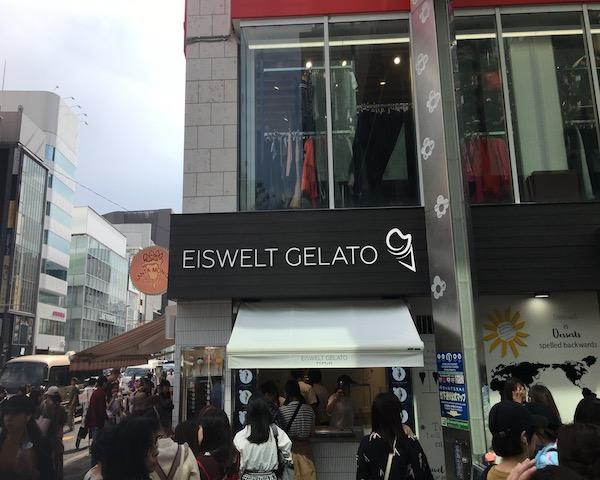 アイスウェルト ジェラート 原宿店(EISWELT GELATO)