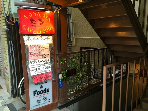Aoyama Cafe & Food セラ (Cellar)