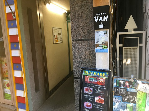 カフェアンドバー ヴァン(cafe & bar VAN)