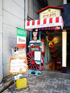 パンコントマテ 神宮前店