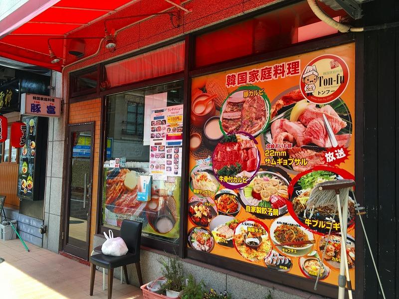 韓国家庭料理 豚富(トンフ)