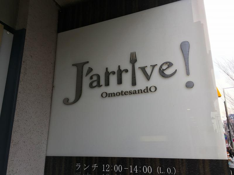 ジャリーヴ! (J'arrive!)