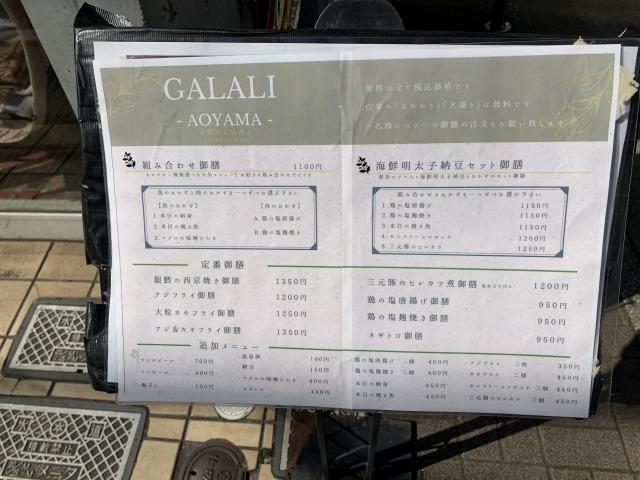 【閉店】ガラリ青山 (GALALI青山)