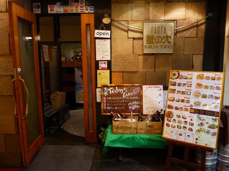 壁の穴 原宿店