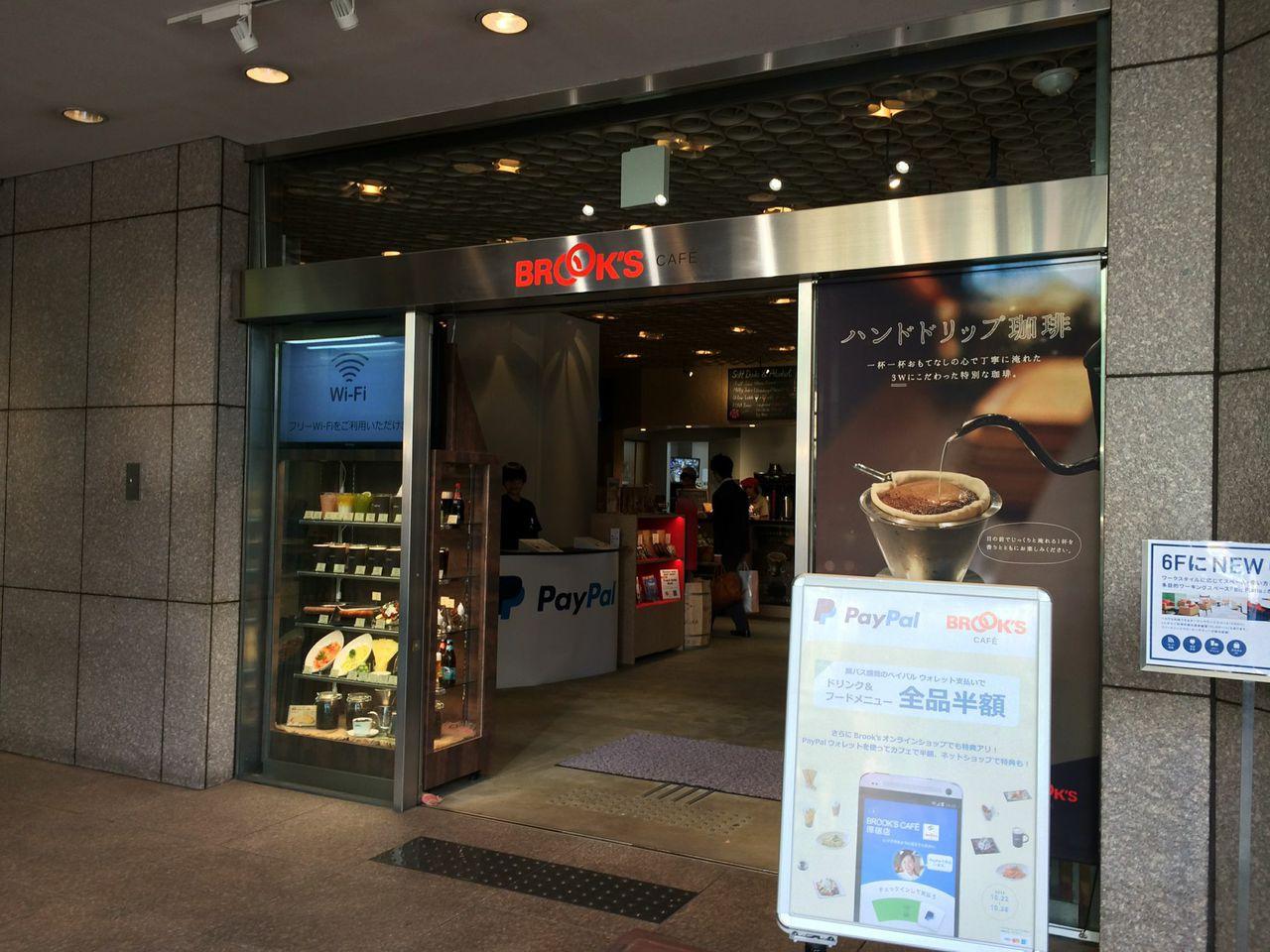 ブルックス グリーン カフェ 原宿店 (BROOKS green cafe)
