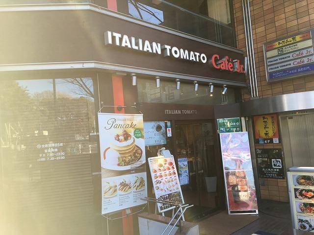 イタリアントマトカフェJr.原宿店